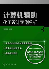 计算机辅助化工设计案例分析