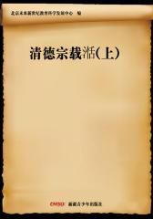 清德宗载湉(上)