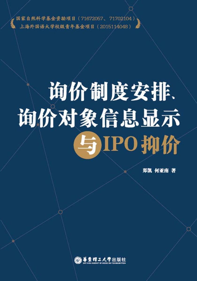 询价制度安排、询价对象信息显示与IPO抑价