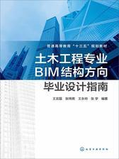 土木工程专业BIM结构方向毕业设计指南