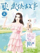 飞言情A-2018-10期(电子杂志)