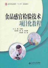 食品感官检验技术项目化教程