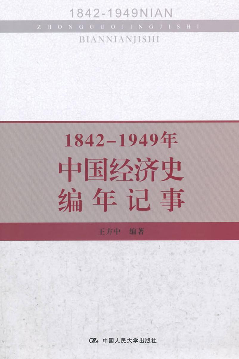 1842-1949年中国经济史编年记事(北京市社会科学理论著作出版基金资助)