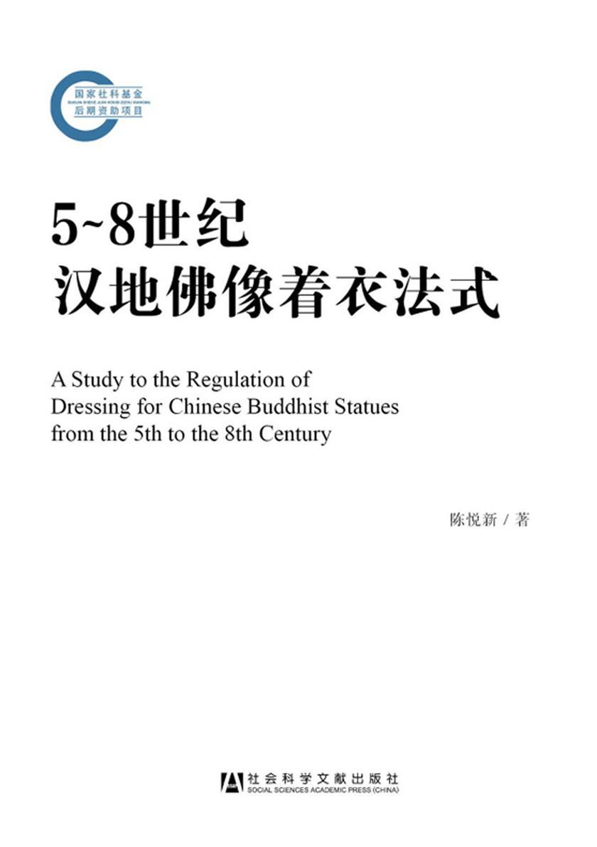 5~8世纪汉地佛像着衣法式