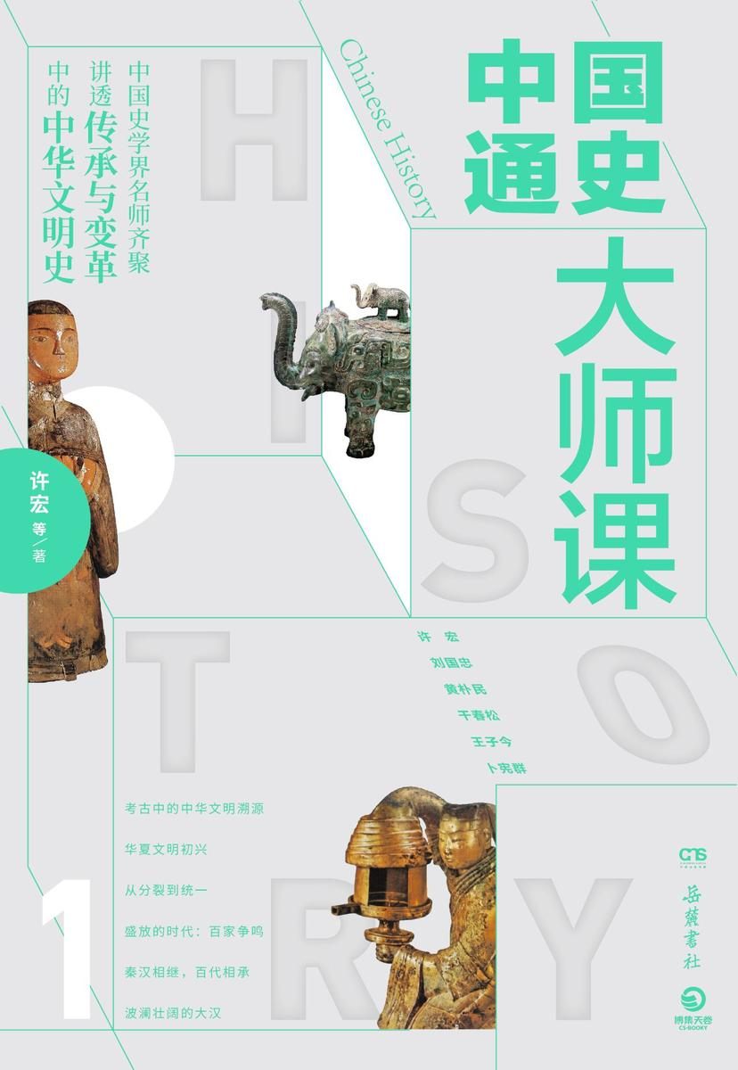中国通史大师课.1