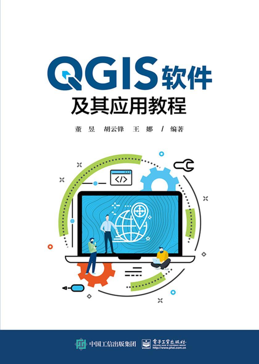QGIS软件及其应用教程