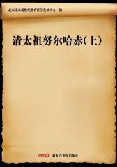 清太祖努尔哈赤(上)