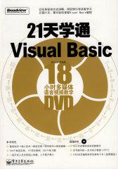 21天学通Visual Basic(含DVD光盘1张)