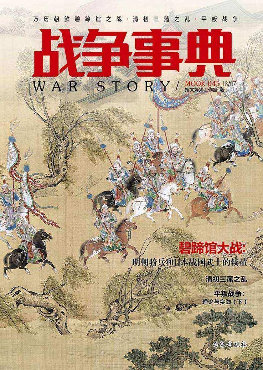 战争事典045:万历朝鲜碧蹄馆之战·清初三藩之乱·平叛战争