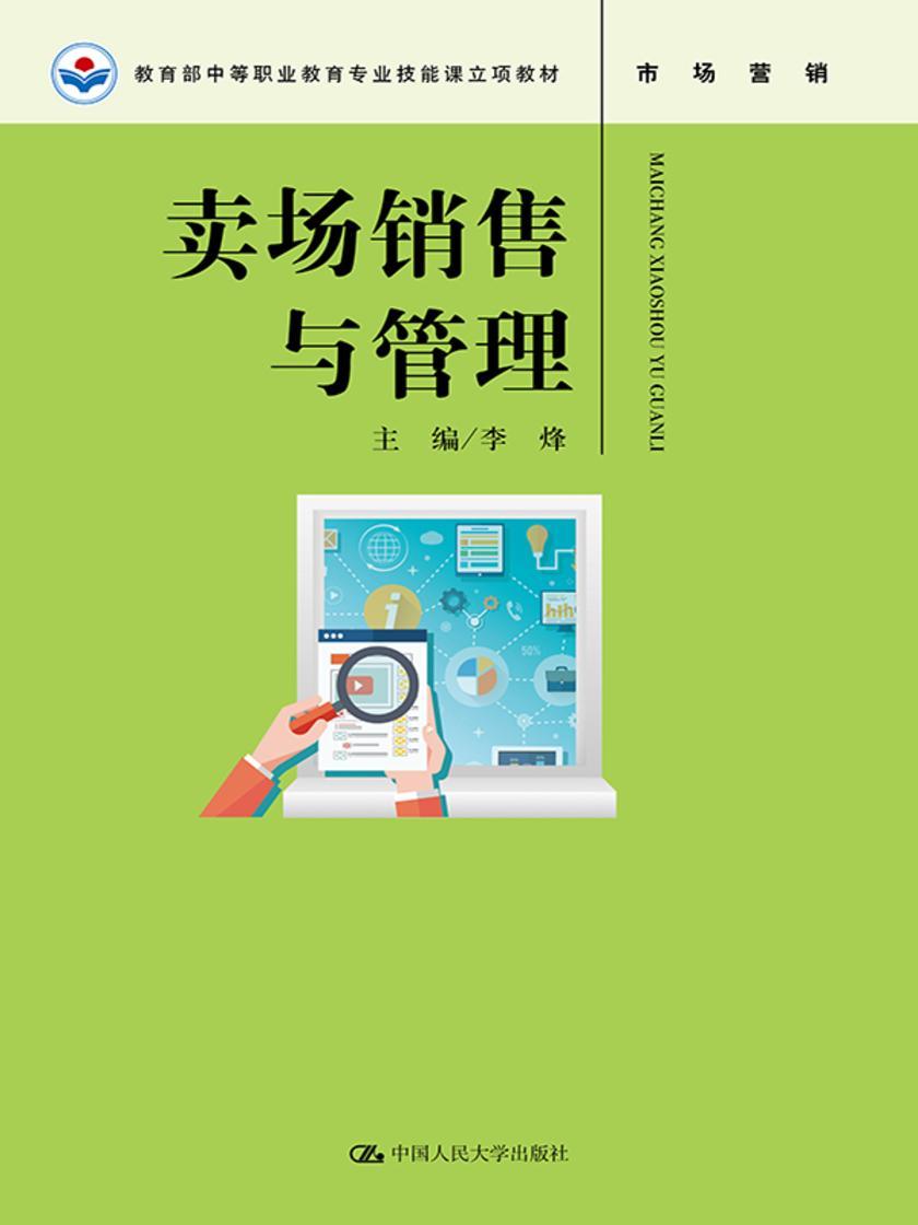 卖场销售与管理(教育部中等职业教育专业技能课立项教材)