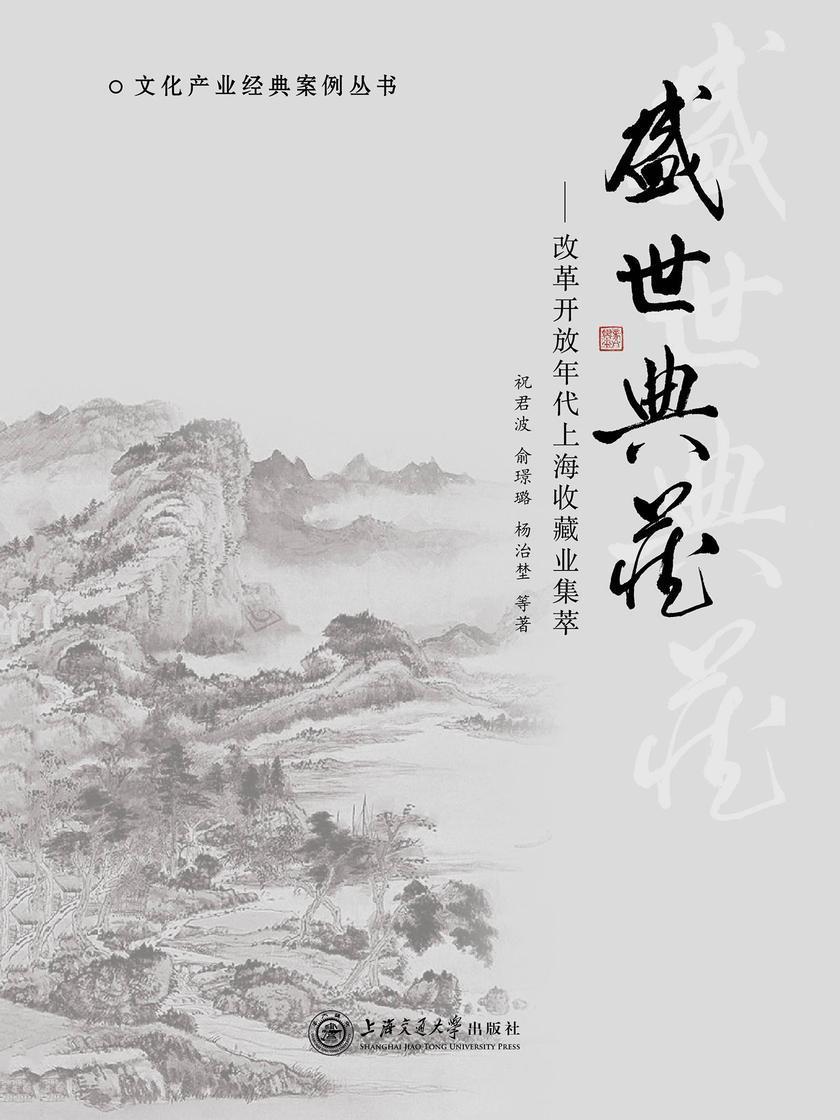 盛世典藏:改革开放年代上海收藏业集萃