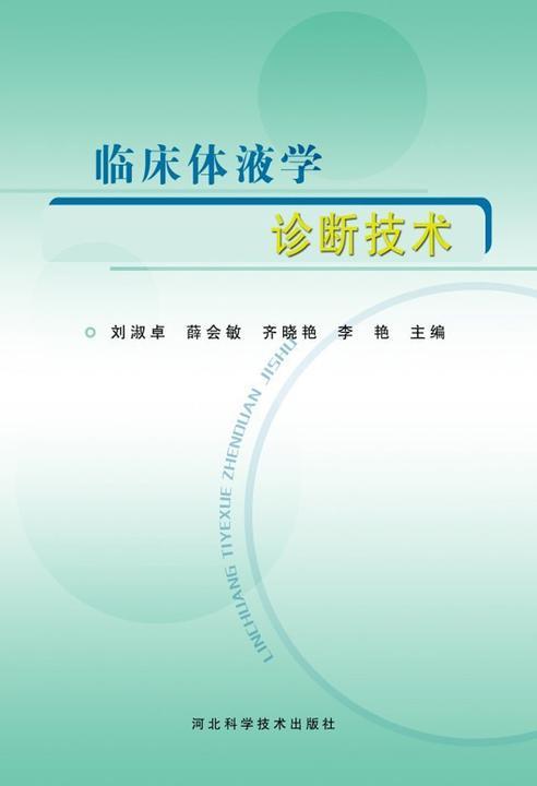 临床体液学诊断技术