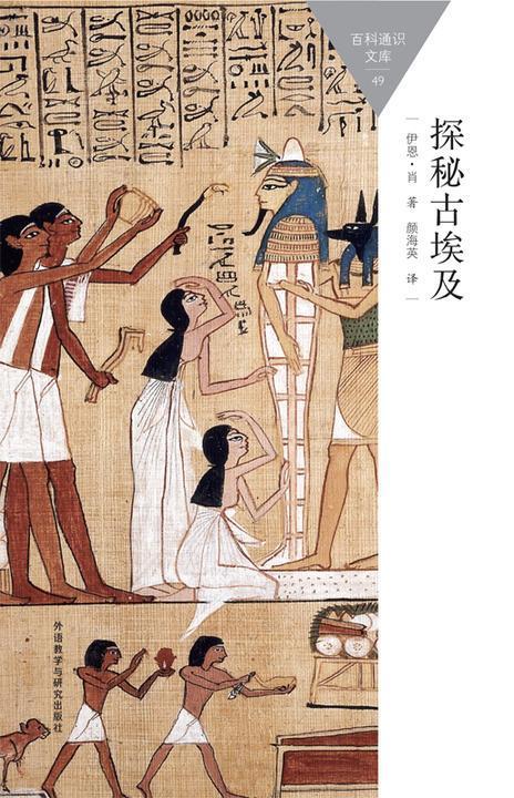 探秘古埃及