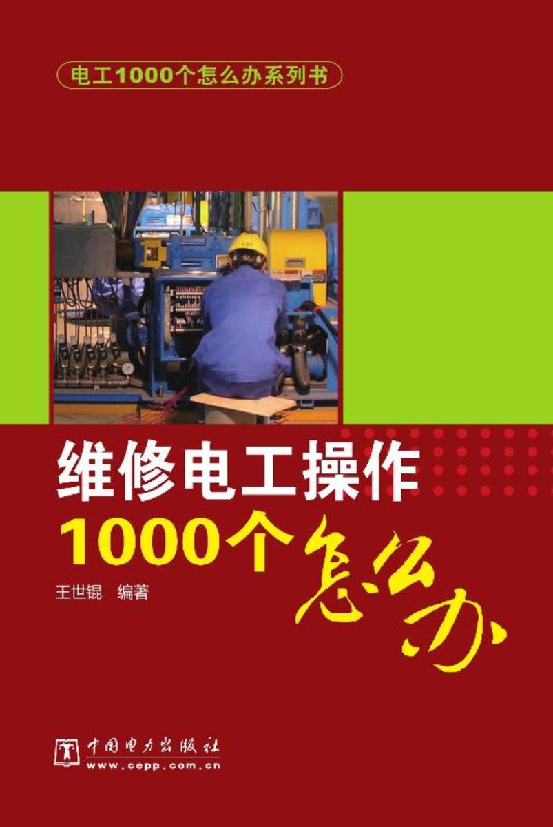 电工1000个怎么办系列书 维修电工操作1000个怎么办(见(5123-5510)(停版)