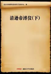 清逊帝溥仪(下)