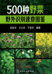 500种野菜野外识别速查图鉴