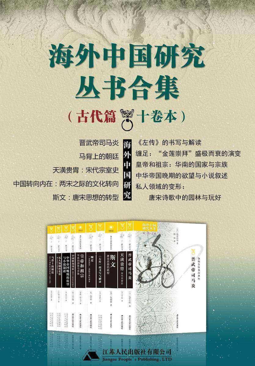 海外中国研究丛书合集——古代篇(十卷本)