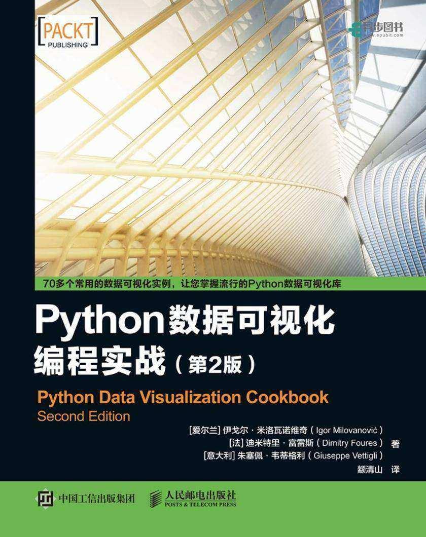 Python数据可视化编程实战(第2版)
