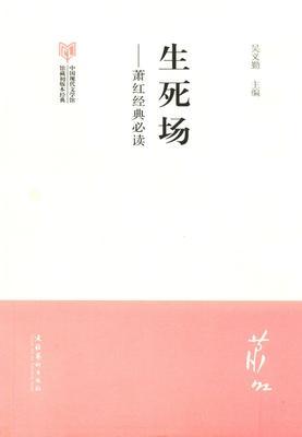 生死场--萧红·中国现代文学馆馆藏初版本经典必读