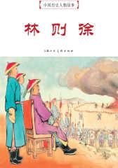 中国历史人物故事连环画林则徐