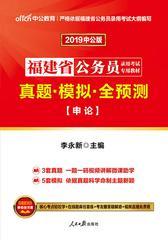 中公2019福建省公务员录用考试专用教材真题模拟全预测申论