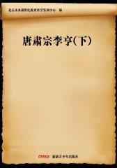 唐肃宗李亨(下)