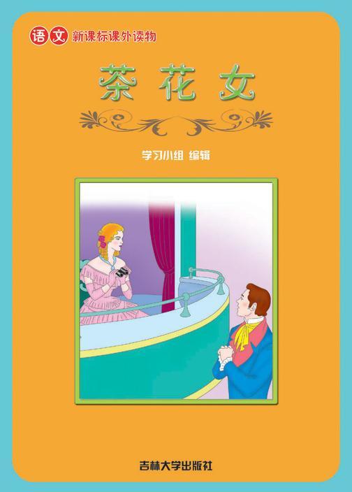 语文新课标课外读物 茶花女