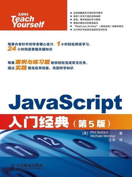 JavaScript入门经典(第5版)(入门经典系列)