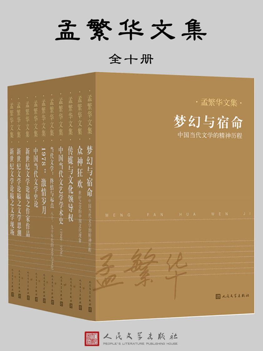 孟繁华文集(套装共10册)