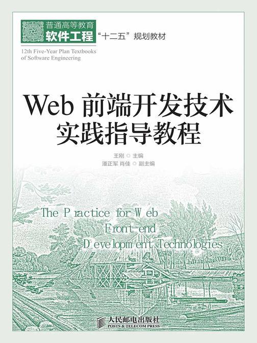 """Web前端开发技术实践指导教程(普通高等教育软件工程""""十二五""""规划教材)"""