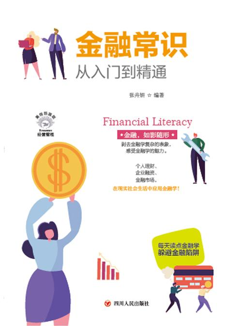 金融常识从入门到精通