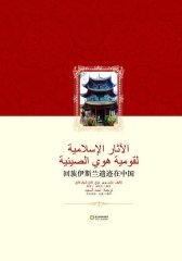 回族伊斯兰遗迹在中国(阿拉伯文)(仅适用PC阅读)
