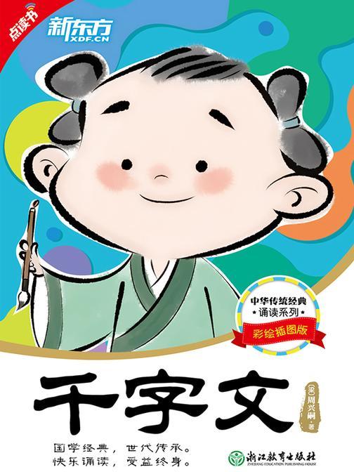 中华传统经典诵读:千字文