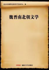 魏晋南北朝文学