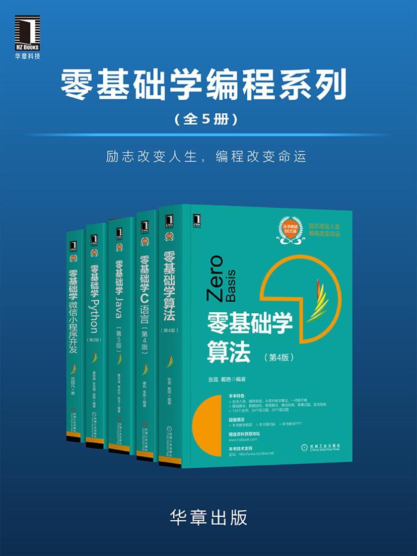 零基础学编程系列(全5册)励志改变人生,编程改变命运