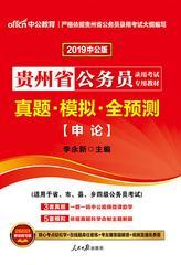 中公2019贵州省公务员录用考试专用教材真题模拟全预测申论