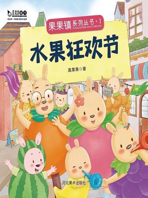 果果镇系列丛书·I-水果狂欢节
