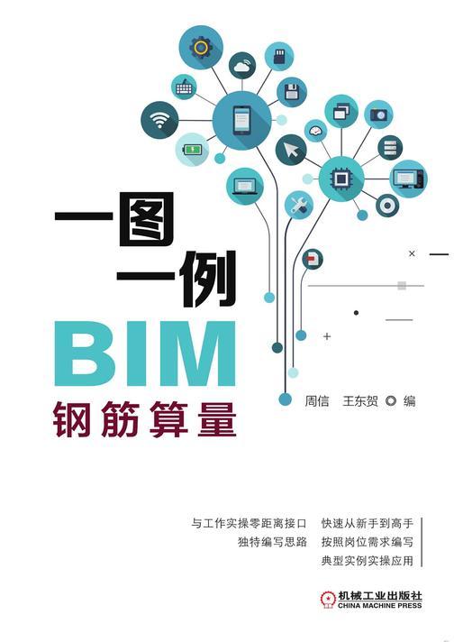 一图一例BIM钢筋算量