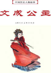 中国历史人物故事连环画文成公主