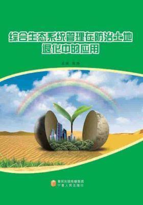 综合生态系统管理在防治土地退化中的应用(仅适用PC阅读)