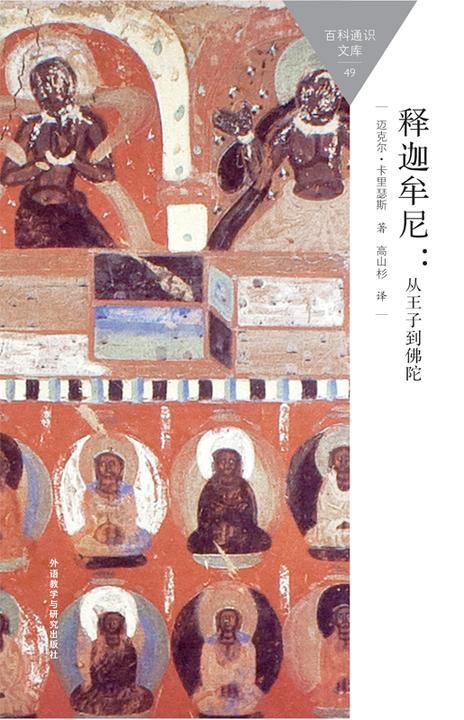 释迦牟尼:从王子到佛陀
