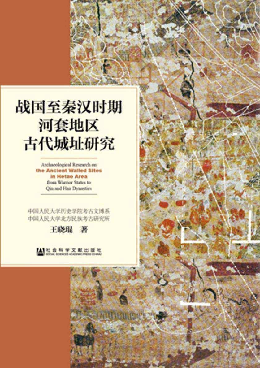 战国至秦汉时期河套地区古代城址研究