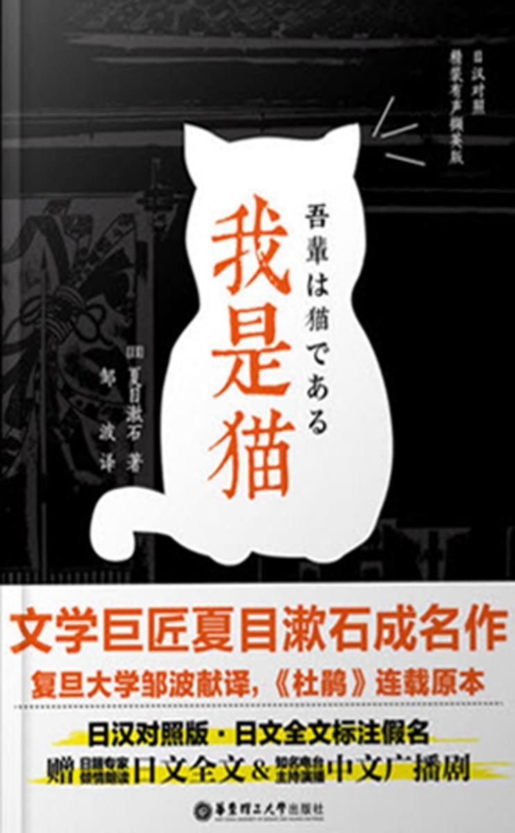 我是猫(日汉对照·有声撷英版)