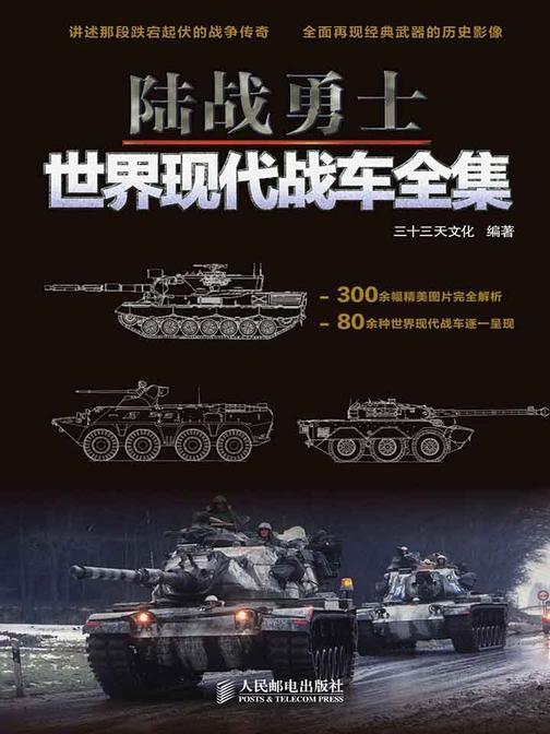 陆战勇士——世界现代战车全集