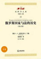 俄罗斯国家与法的历史:全2册
