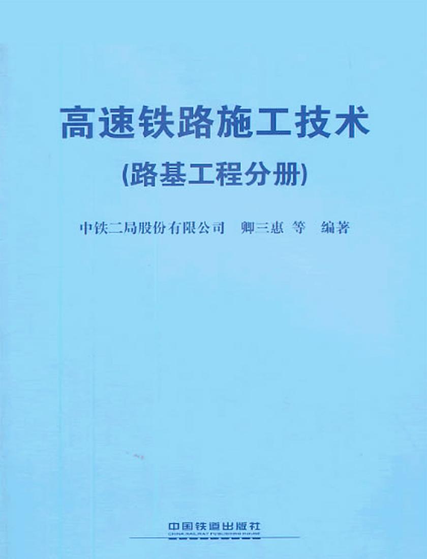 高速铁路施工技术(路基工程分册)