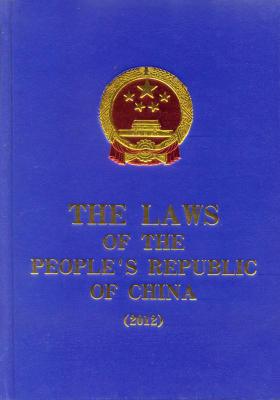 Thelawsofthepeople'srepublicofChina2012