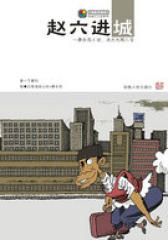 赵六进城(试读本)