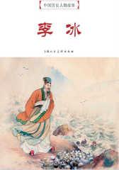 中国历史人物故事连环画李冰