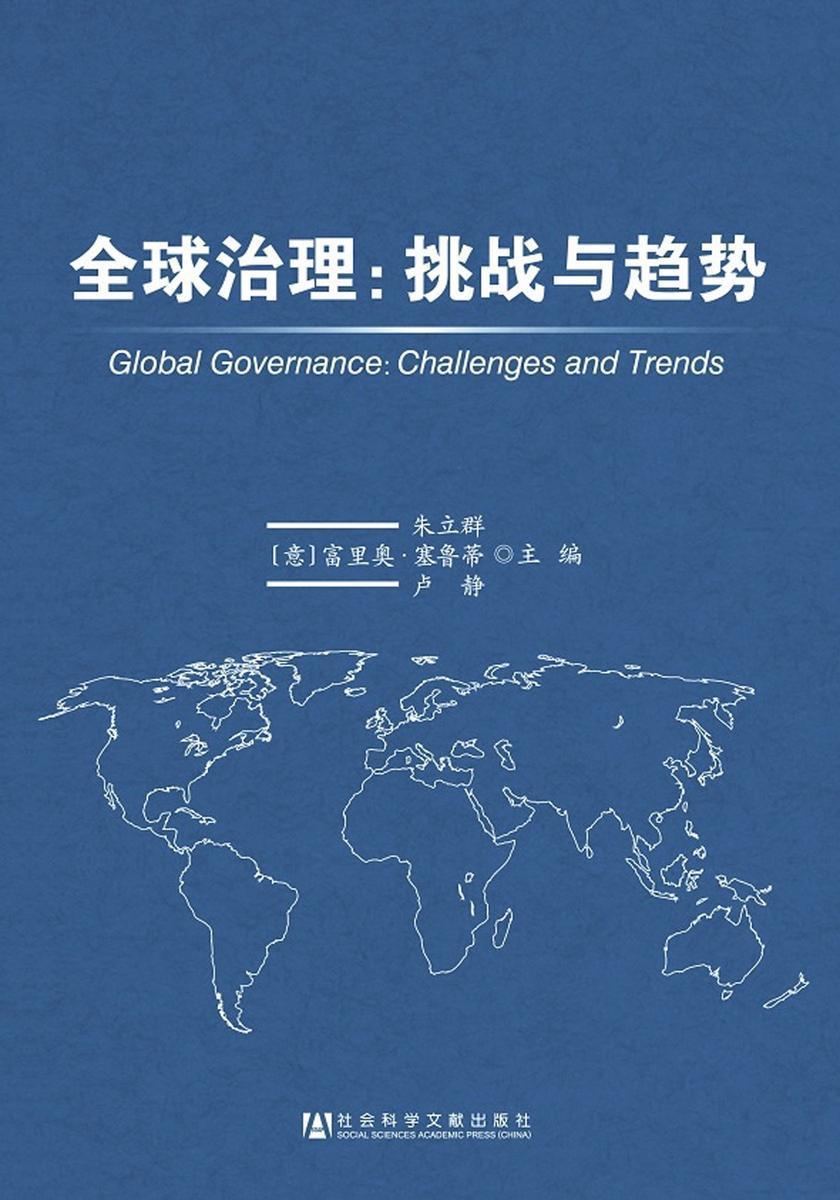 全球治理:挑战与趋势